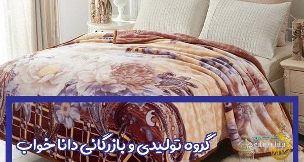 نمایندگی پتوی شادیلون در مشهد